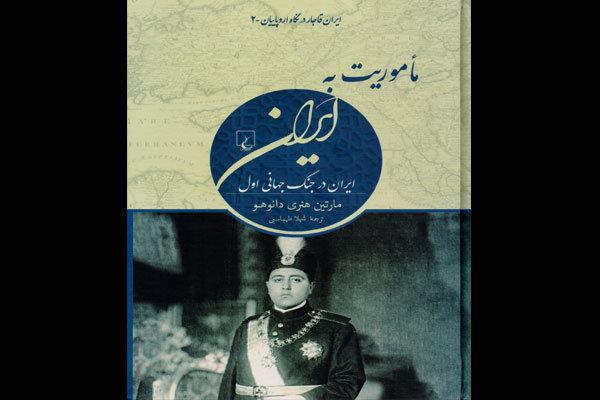 گزارش وضعیت ایران در جنگ جهانی اول چاپ شد
