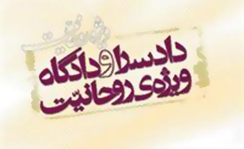 اطلاعیه روابط عمومی دادسرای ویژه روحانیت درباره صدرالساداتی ها