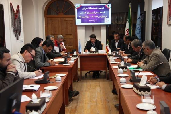 دومین جلسه ستاد اجرایی خدمات سفر ویژه نوروز 98 استان گلستان برگزار گردید