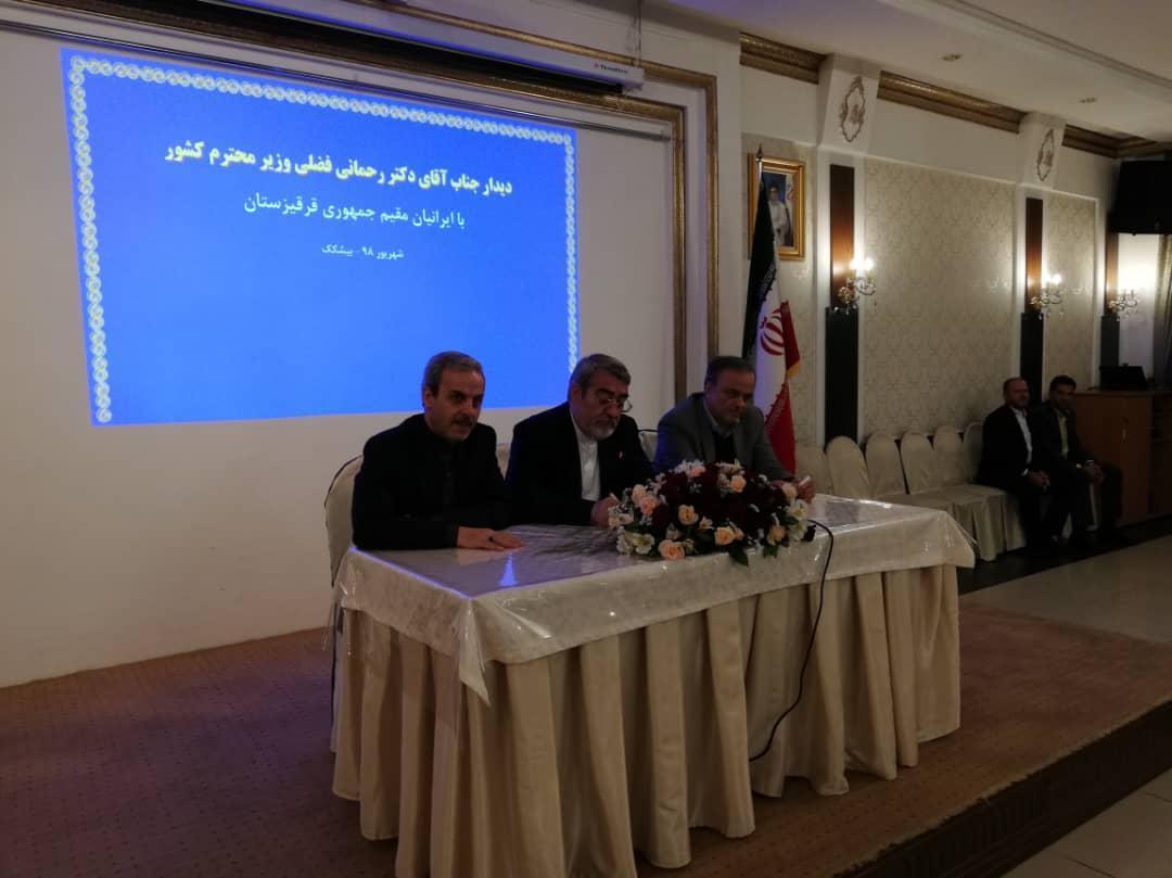 دیدار وزیر کشور و استاندار خراسان رضوی با ایرانیان و تجار مقیم جمهوری قرقیزستان