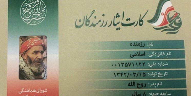 کارت ایثار رزمندگان رونمایی شد