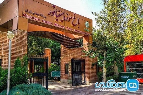 باغ موزه مینیاتور تهران ، گذرگاهی به تاریخ ایران