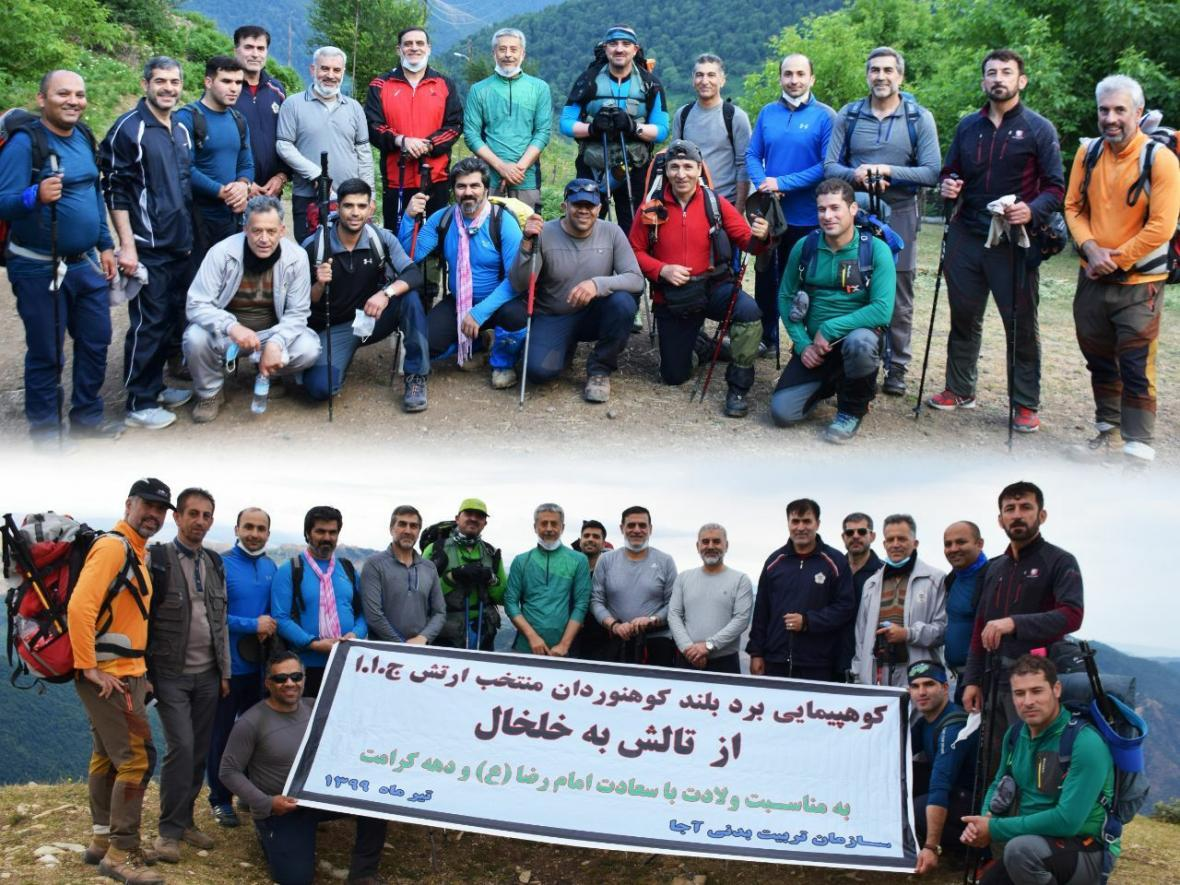 کوهپیمایی برد بلند ورزشکاران ارتش در ارتفاعات تالش به خلخال، صعود به قله 2300 متری برزه کوه