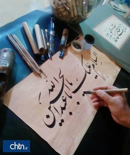 برگزاری کارگاه آیینی کتیبه نگاری سنتی در نقش خانه اصفهان