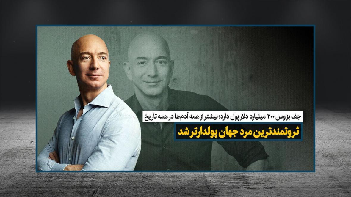خبرنگاران درباره پولدارترین مرد تاریخ