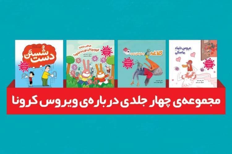 انتشار مجموعه کتاب آموزش مقابله بچه ها با ویروس کرونا