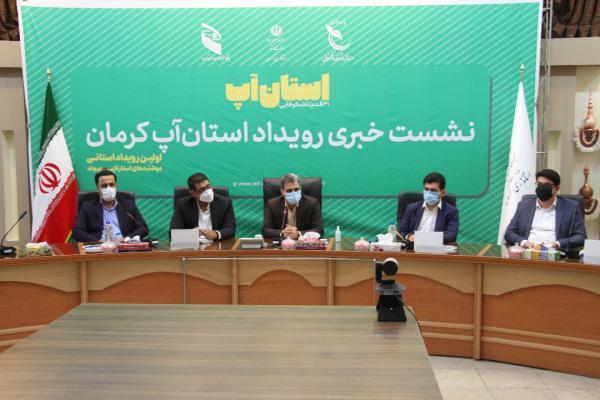 رویداد استان آپ کرمان برگزار خواهد شد