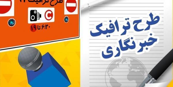 ثبت نام جاماندگان سهمیه طرح ترافیک خبرنگاری از فردا