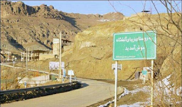 سفر یک روزه به روستاهای غرب تهران