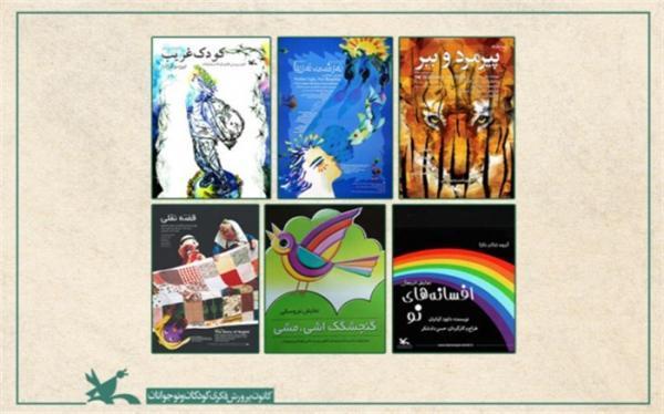 اکران اینترنتی شش فیلم ، تئاتر حسن دادشکر