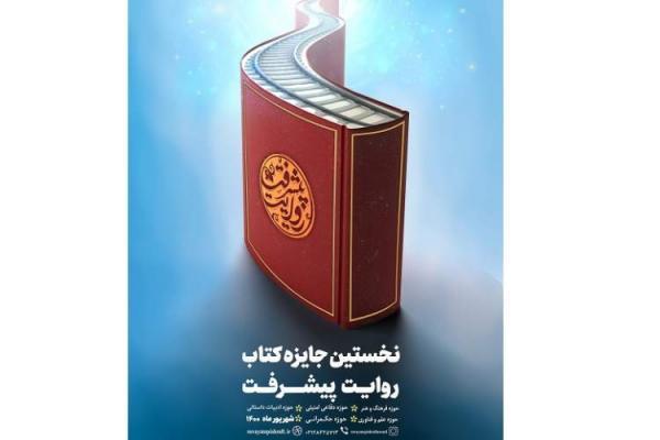 اختتامیه نخستین جایزه کتاب روایت پیشرفت برگزار می گردد